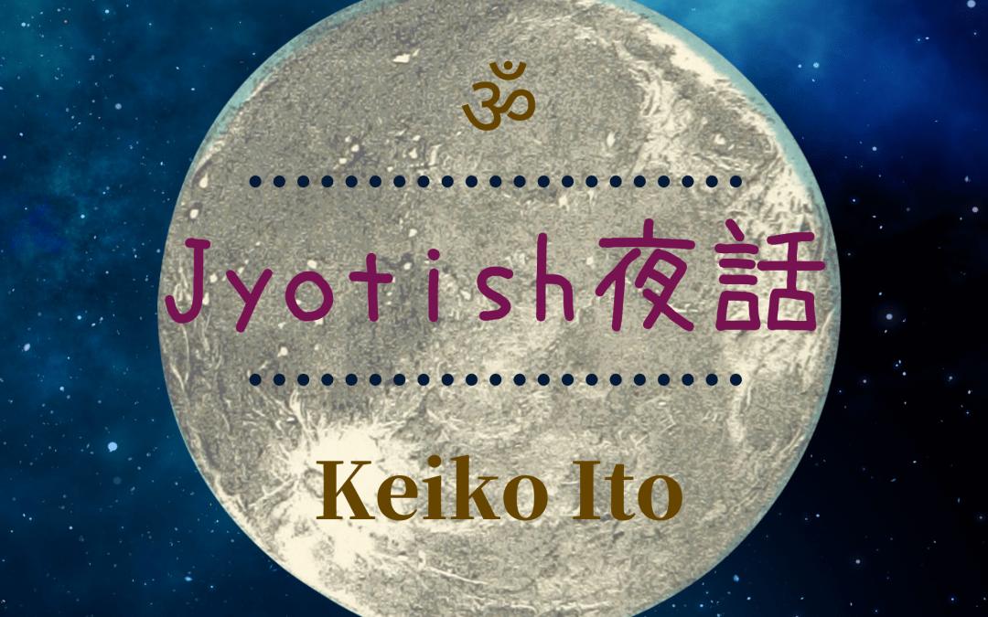 10/13(水)Jyotish夜話~調和のとれた生活のためのヒント~
