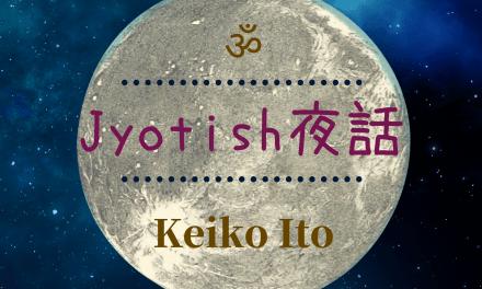 7/29Jyotish夜話~調和のとれた生活のためのヒント~