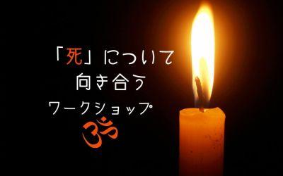 7/5「死」について向き合うワークショップ