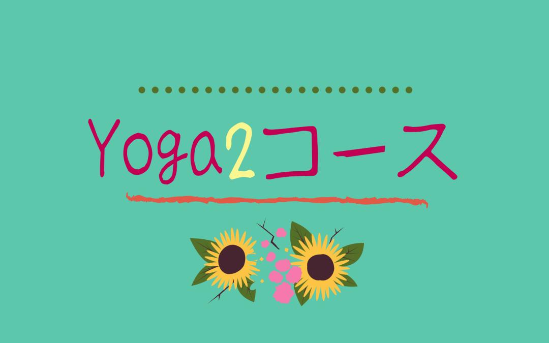 10/14~ Yoga2コース