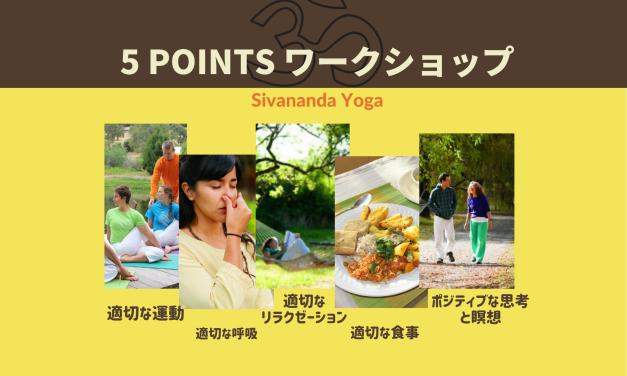 【オンライン】6/13 5POINTSワークショップ