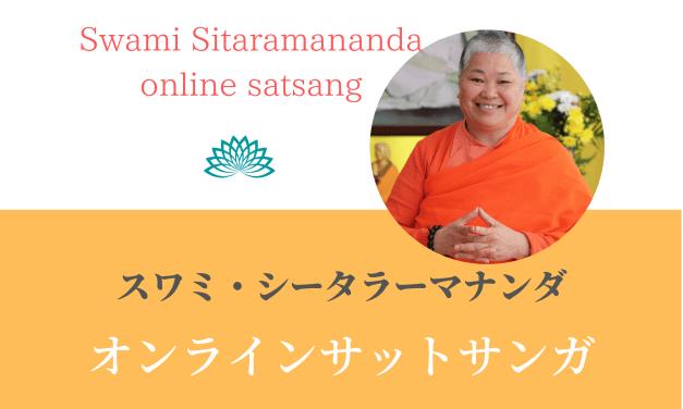 スワミシータのZoomサットサンガ・日本語通訳付き