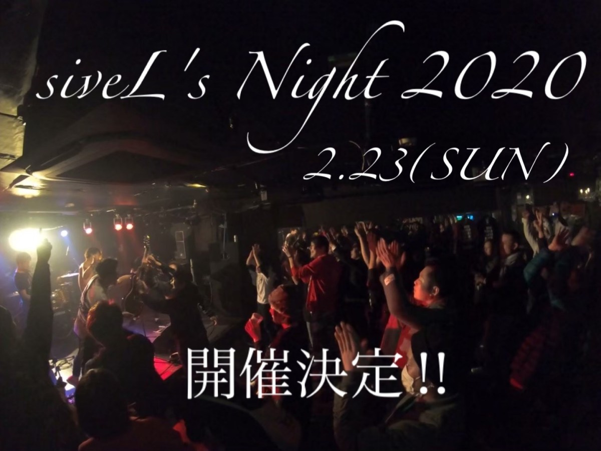 siveL's Night 2020 開催決定
