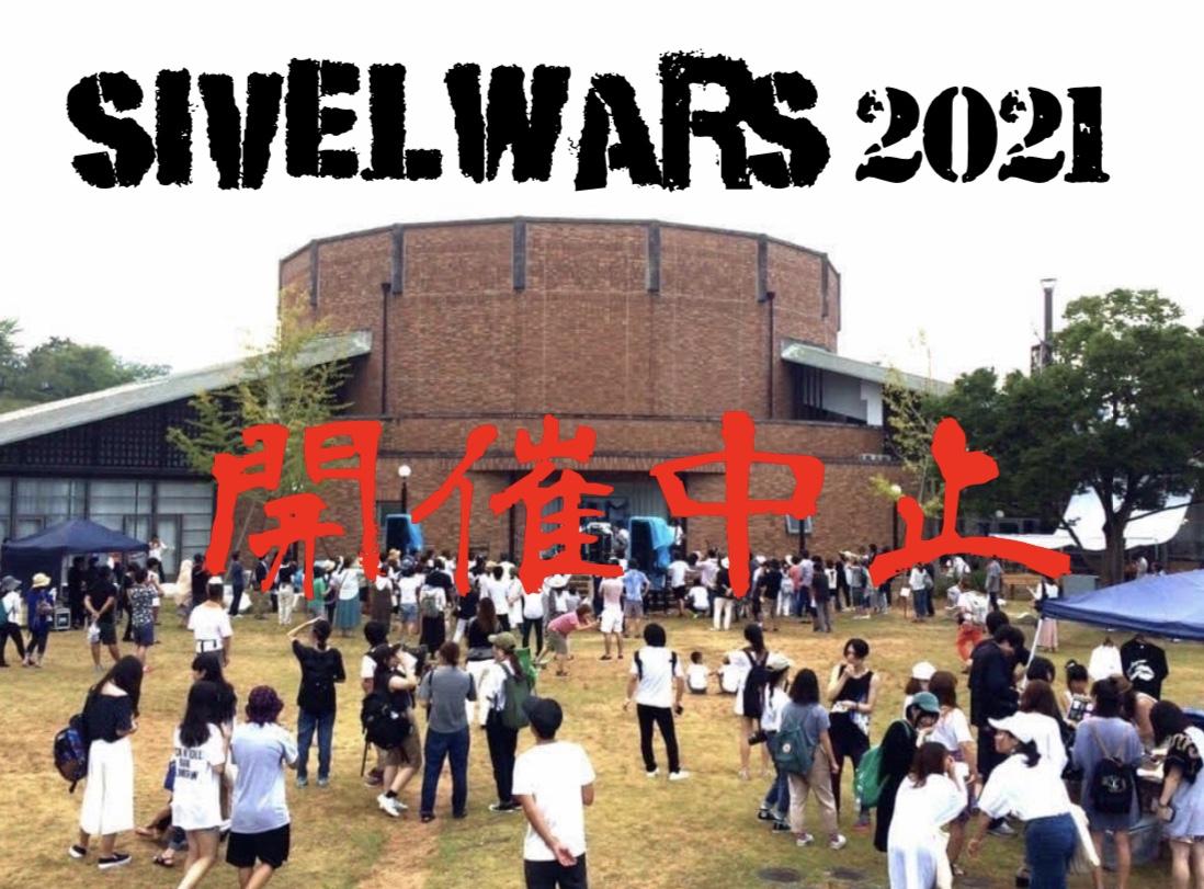SIVELWARS 2021開催中止