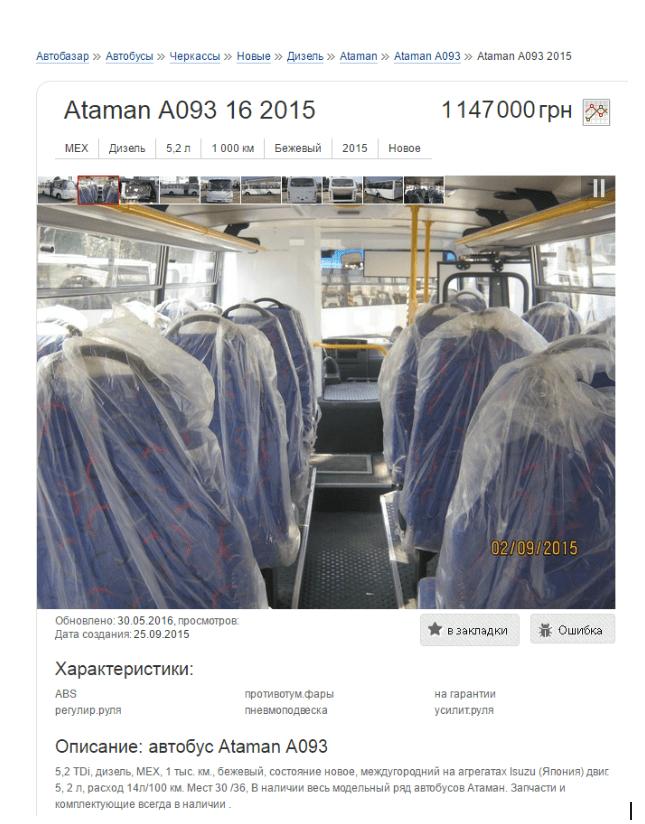 Автобус Атаман