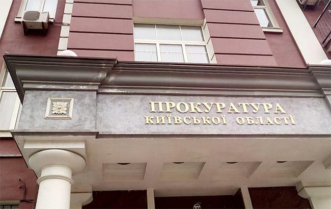 Київська обласна прокуратура