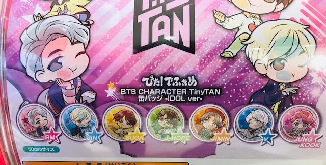 【BTS】TinyTANかわいい缶バッジガチャ