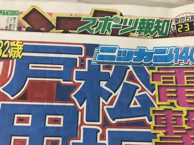 【オタク活動】新聞記事をきれいに収納できるファイル