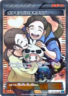 PokémonFanClubWildBlaze87