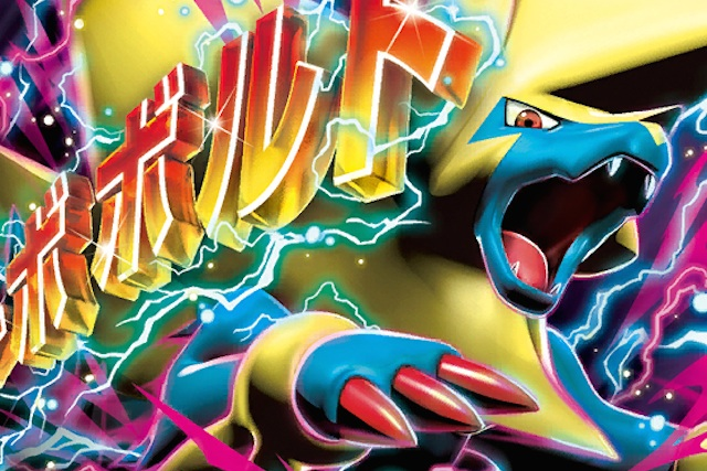 m manectric-ex art 24