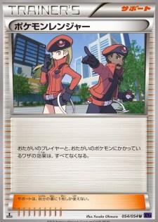 pokemon ranger jpn