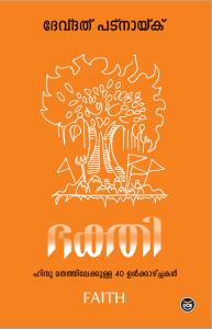 Faith Malayalam