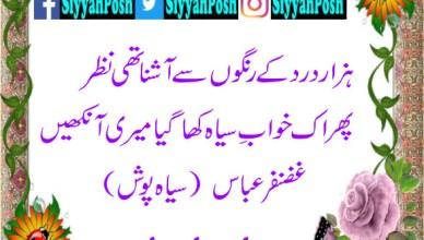 Khawab_e_Siyyah