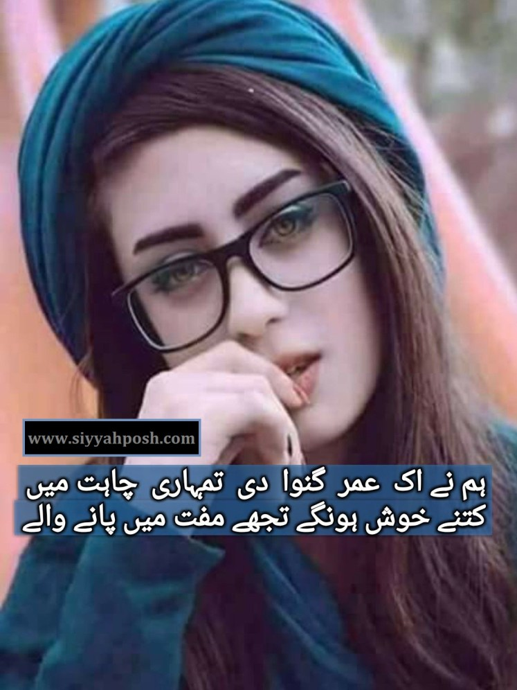 urdu sad poetry image