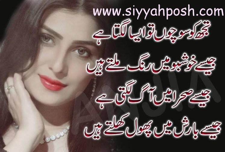 Best Urdu poetry everybody should Read