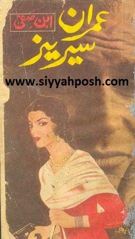 Imran Series by Ibn e safi