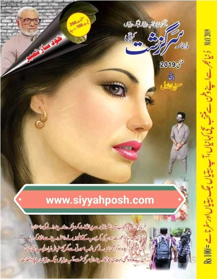 Sarguzasht Digest May 2019 Free PDF Download