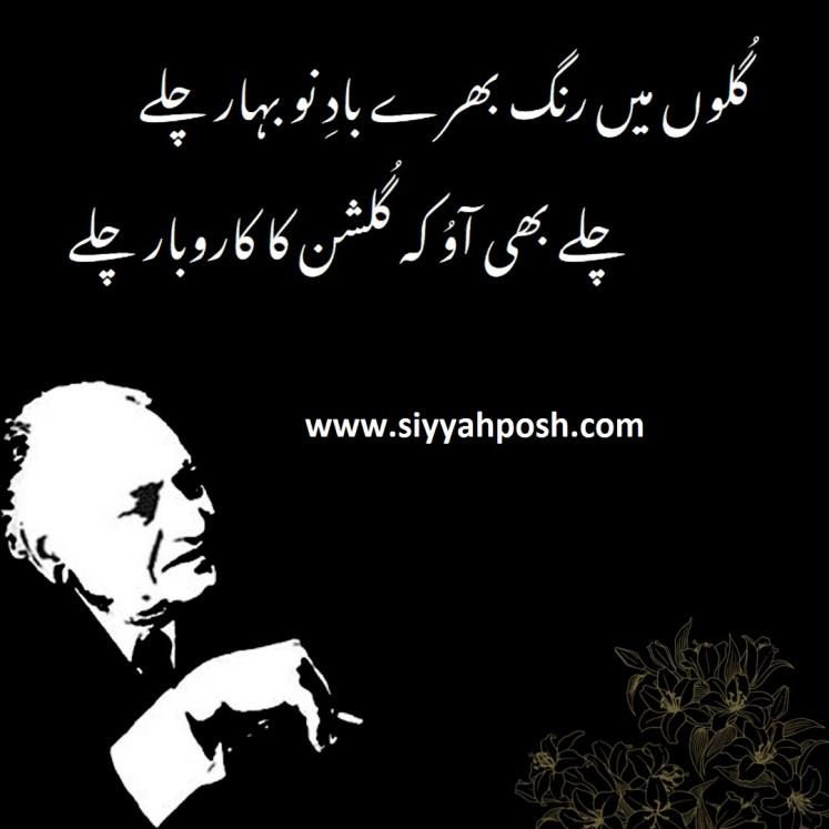 faiz ahmed faiz - chale bhi aao keh