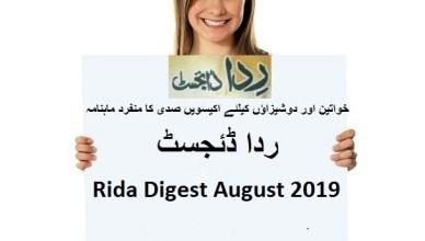Rida Digest August 2019