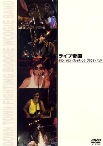 ライブ帝国 ダウン・タウン・ファイティング・ブギウギ・バンド 2004年 春のからっ風/MY BODY/TOKYO豚-Y-/堕天使ロック/シャブ・シャブ・パーティー/住めば都/鶴見ハートエイク・エブリナイト