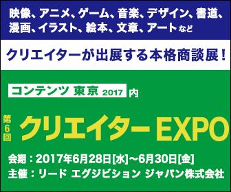 第6回クリエイターEXPO参加のお知らせ