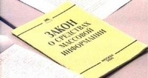 Закон РФ «О средствах массовой информации»