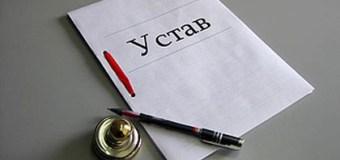 Устав Общественной организации «Творческий союз-Союз журналистов РТ»