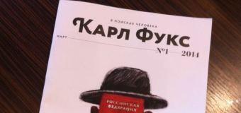 В Казани презентовали новый журнал