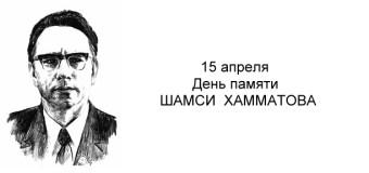День памяти Шамси Хамматова.