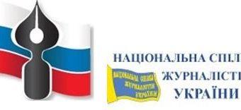 (01.04.2014) Союзы журналистов Украины и России солидарны с коллегами в Крыму