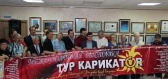 Международная выставка художников-карикатуристов тюркского мира открылась в Доме дружбы народов Татарстана