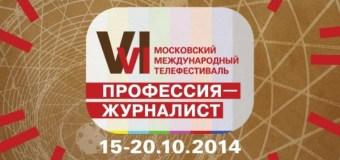 Заканчивается  прием заявок на участие в VI Телефестивале «ПРОФЕССИЯ — ЖУРНАЛИСТ»