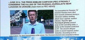 Заявление СЖР о убийстве российских журналистов на Украине
