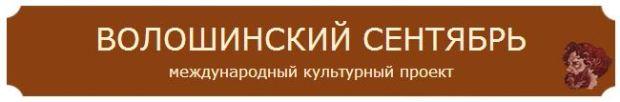 Voloshinskiy_sentyabr1