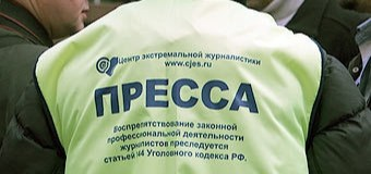 29.06.2014 Российские и украинские журналисты приняли совместный документ о защите прав СМИ