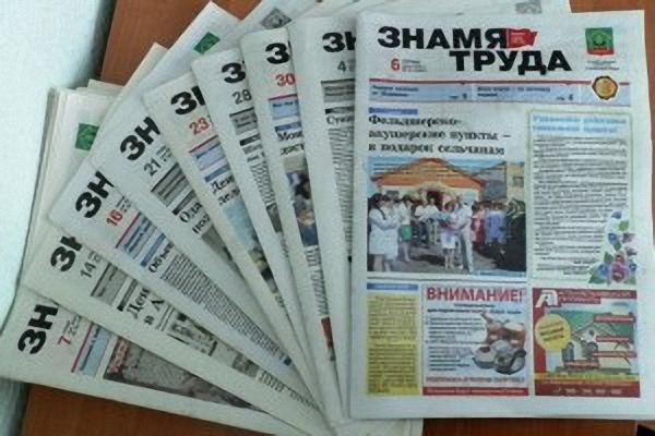 Znamya_truda