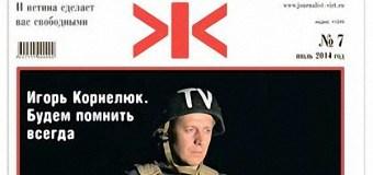 Скоро — «Журналист» №07/2014