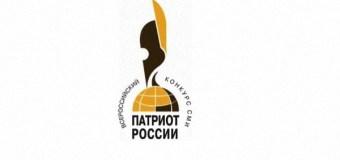 Объявлен Всероссийский конкурс СМИ «Патриот России-2018