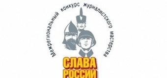 Объявлен межрегиональный конкурс журналистского мастерства «Слава России»