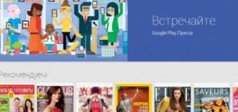 Google запустил приложение «Пресса» в России