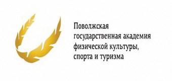 Поволжская академия спорта и туризма объявляет конкурс для спортивных журналистов и фотографов