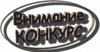 conkurs_jurnalistov