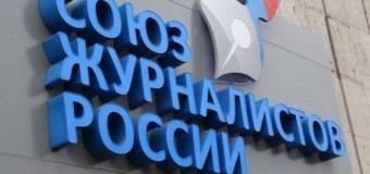 Итоги XI Внеочередного съезда Союза журналистов России