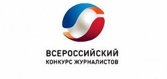 Всероссийский конкурс журналистов «Технологии для жизни – интернет со скоростью света»