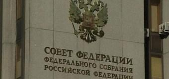 СФ предлагает дисквалифировать чиновников за отказ в предоставлении СМИ информации