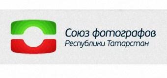 Союз фотографов Республики Татарстан сообщает об изменении сроков проведения выставки