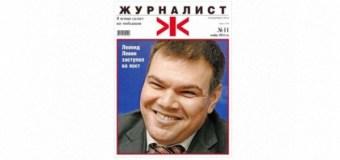 «Журналист» №11/2014  в продаже с 14 ноября