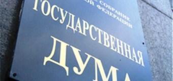 В Госдуму внесли поправки, вводящие понятие «журналистский запрос» в закон о СМИ