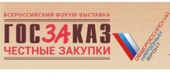 Объявлен конкурс на лучшую журналистскую работу по проблемам госзакупок и борьбы с коррупцией