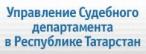 Sudebniy_departament